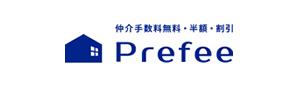 仲介手数料無料・半額・割引+成約お祝い金 Prefee
