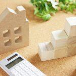 住宅ローン審査はここを見られている!金融機関がチェックする4項目とは