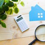 マンション・不動産購入に関する諸費用について