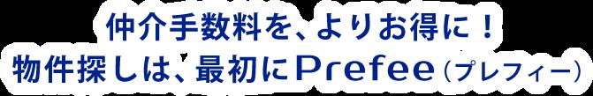 不動産売買は、最初にPrefee。